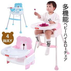 【送料無料】多機能ベビーハイ・ローチェア 子供用テーブルチェア ポータブルなお食事椅子 6ヶ月~6才 使用便利 組立簡単