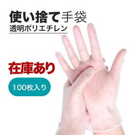【送料無料/在庫あり】使い捨て手袋 100枚入 M L ラテックスゴム 厚さ 透明ポリエチレン PVC手袋 レストラン おすすめ