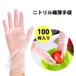 【送料無料/在庫あり】【7日内にお届け】使い捨て手袋 100枚入 M L 業務用手袋 ビニール手袋 ゴム手袋 透明ポリエチレン PVC手袋