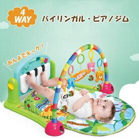 【送料無料】楽々練習な玩具付くベビージム ふかふかな柔軟生地プレーマット 新生児から 出産祝い