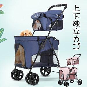 【送料無料】 ペットカート ドッグカート 犬用カート 上下独立カゴ 軽量 多頭用 折りたたみ 中小型犬・猫