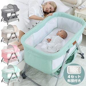 【送料無料】折畳可能なコンパクトのベビーベッド 携帯易い添い寝 ポータブルな簡易ベッド揺籃に変身可能 かや・4セット布団付き・収納かご・収納袋付き 新生児0ヶ月~24ヶ月