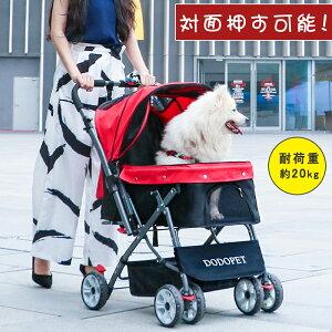 【送料無料】 ペットカート ドッグカート 犬用カート ペットバギー 対面押す 多頭用 ペットベビーカー 折りたたみ簡単 犬 猫 3色