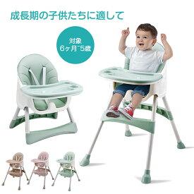 【送料無料】 ベビーハイチェア ローチェア テーブルチェア ハイチェア 収納カゴ付き 食事椅子 昇降機能付き 折りたたみ 安全ベルト 脱出防止 固定ベルト 離乳食 6ヶ月-5歳 セール