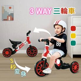 【国内発送/送料無料】【日本限定】三輪車 キッズバイク 3in1 ベビーストライダー 子供用自転車 おもちゃ 幼児用バイク ペダル外す可能 調整可能 2-5歳に対応 ペダル収納装置 アウトドアと室内兼用な遊具 1年保証
