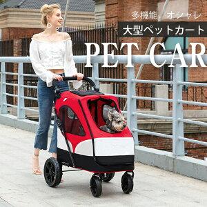 【送料無料】 ペットカート ドッグカート キャリーカート 大型犬 多頭中小型犬 耐荷重55KG スームズな走行 猫 兼用 折り畳み簡単 組み立て簡単