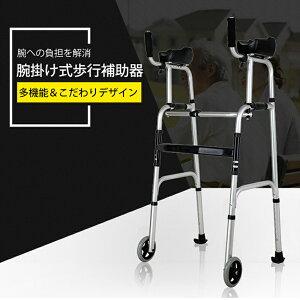 【送料無料】 歩行器 折りたたみ 交互歩行器 固定歩行器 腕掛けタイプ 手に力が入らない人向き 分割使用可能 高さ7段階調節可能 キャスター付き 歩行補助 高齢者 お年寄り 介護用 介護用品