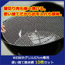 Weberグリル 57cm専用 使い捨て 焼き網 10枚セットウェーバー 22.5インチ Kettle ケトル One Touch Charcoal Grill 替…