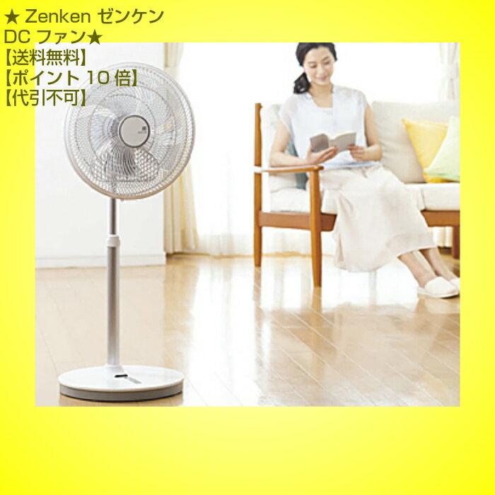 ★Zenken ゼンケンDCファン ZEF-DC1★【送料無料】【ポイント10倍】【代引不可】