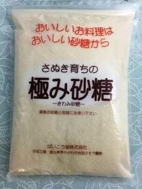 【4袋セット】極み砂糖 500g★最高級のお砂糖さぬき和三盆糖【全国一律送料無料】【時間指定不可】