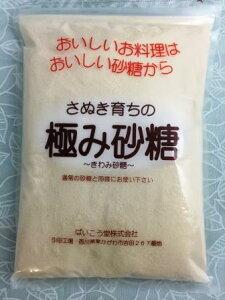 【4袋セット】極み砂糖 500g×4袋★最高級のお砂糖さぬき和三盆糖【送料無料】【代引き不可 時間指定不可】