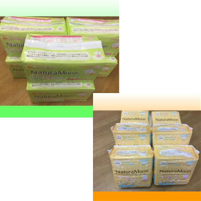 2種類混合、12パックセット【送料無料】★ナチュラムーン★多い日昼用(羽つき)16個入×6パック昼用24個入×6パック