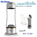 Lita水素DualBottle(デュアルボトル)&専用吸入キット携帯型水素生成器