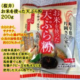 (櫻井)使用大米的天婦羅粉,200g