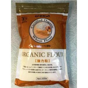 (むそう)オーガニック小麦粉・強力粉、500g 、有機JAS認定商品(JONA)