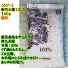 (무소)무쌍본갈 100%, 140 g★가고시마현을 중심으로 하는 미나미큐슈산본갈 100%사용