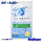 Lita水素サプリ(リタ水素サプリ)身体の内側から発揮される驚異の水素溶存力