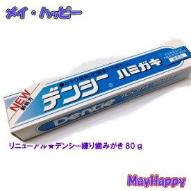 リニューアル★(ムソー)デンシー練り歯みがき80g★デンシーハミガキ