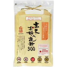 南出製粉★玄米お好み焼粉300g ×2袋セット★グルテンフリー小麦粉は一切不使用【メール便発送の為代引き不可】