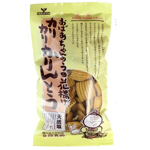 まるも★カリカリかりんとう 天然塩(160g)★歯ごたえのある素朴な自然食品で、少し固いのが特長【代引き不可】