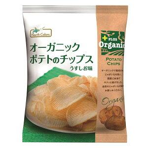 【12袋セット】ノースカラーズ オーガニックポテトのチップス・うすしお※60g×12袋