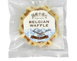 【6袋セット】【全国一律送料無料】クロスロード 国産小麦のベルギーワッフル・バター【代引き不可 ポスト投函】