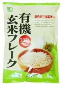 【1袋】ムソー 有機玄米フレーク・フロスト150g 【全国一律送料無料】【時間指定不可】