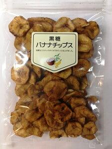 【3袋セット】NAPIA 黒糖バナナチップス 75g【全国一律送料無料】【メール便 ポスト投函】