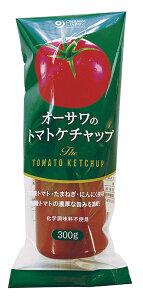 【2個セット】オーサワのトマトケチャップ(有機トマト使用) 300g【全国一律送料無料】【時間指定不可】