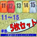 11〜15前後番号付◆ゲーム ゼッケン ビブス 5枚セット収納袋付