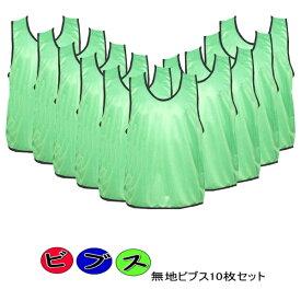 ビブス◆無地◆ゲーム ゼッケン 10枚 セット  収納袋付 グリーン