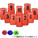★ビブス1〜10 前・後番号付ゲーム ゼッケン 10枚 セット オレンジ