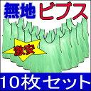 ビブス◆無地◆ゲームゼッケン 10枚 セット グリーン 収納袋付 MBW105