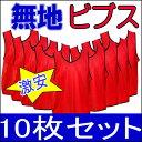 ビブス◆無地◆ゲームゼッケン10枚セットレッド収納袋付MBW104