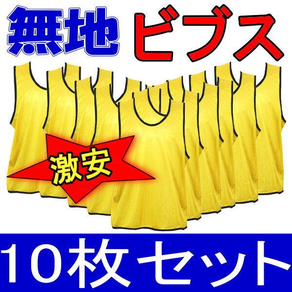 6周年感謝セール!ビブス◆無地◆ ゲーム ゼッケン 10枚 セットイエロー 収納袋付 MBW103