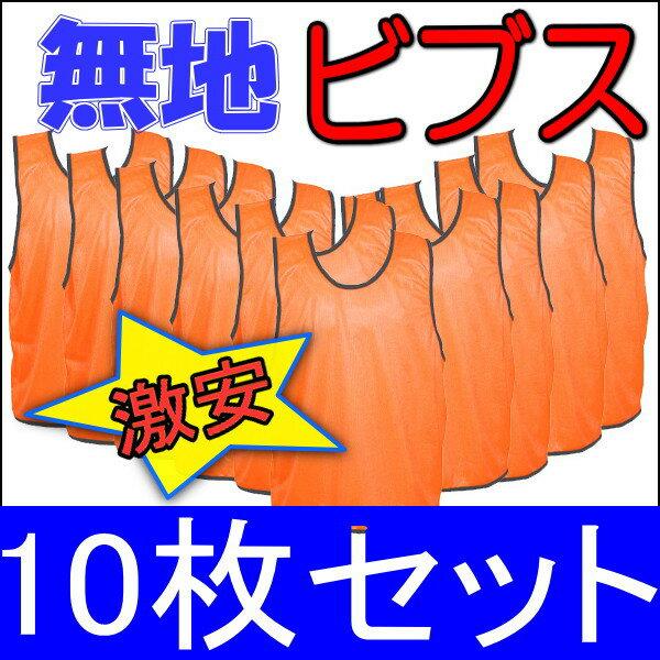 6周年感謝セール!ビブス◆無地◆ゲーム ゼッケン 10枚 セット オレンジ収納袋付 MBW101