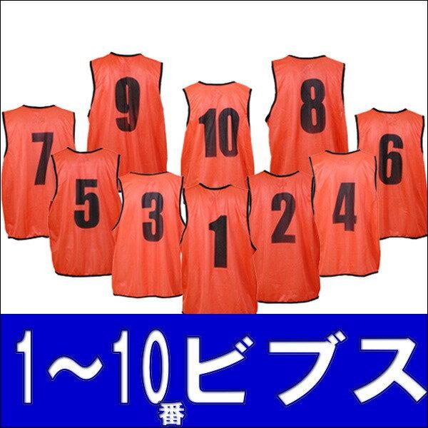 ★ビブス★オレンジ 前・後番号付ゲーム ゼッケン 10枚 セット 収納袋 MBW301