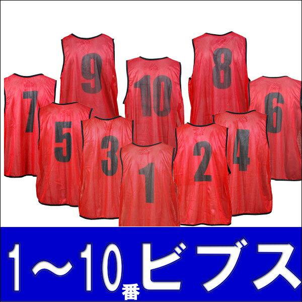 6周年感謝セール!★ビブス★レッド 前・後番号付ゲーム ゼッケン10枚 セット収納袋 MBW304