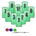 ★ビブス★ 前・後 番号付ゲーム ゼッケン 10枚セット収納袋付 グリーン