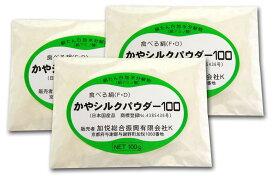 【便利な定期購入】シルクパウダー100%シルク微細粉末【分子量500以下】 Silkフィプロイン100% 100g×3袋、大人一人の1ヶ月分セットカラダを支える必須アミノ酸ペプチド(BCAA)シルクプロティンサプリメント(日本製)