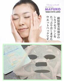 フェイスマスク1枚入り【シルクセリシン保湿パック】ウエットタイプ/高濃度シルクセリシン配合シルクに秘められた驚きの美容パワー!かさついたお肌・荒れたお肌をしっとりと整えます/京都で一番売れている・美容液パック日本製/