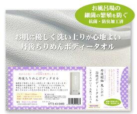 抗菌加工 浴用ボディータオル33cm×100cmお風呂場の細菌繁殖を防ぐ抗菌防臭加工生地/シボで磨いてお肌つるつる丹後シボちりめん鬼シボ生地/濡れても縮みません/ポリエステル100%/静菌活性値5.8以上/日本製/