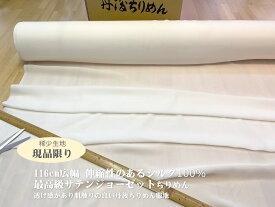 手作りマスク スカーフ インナー用途/シルクサテンジョーゼットsilk100%白生地生成り色 14匁 116cm幅 伸縮性がありやや透け感のある肌触りの良い生地/丹後織元シルク工場在庫/再精練・煮沸滅菌湯のし済/草木染めできます1m単位 切り売り切売