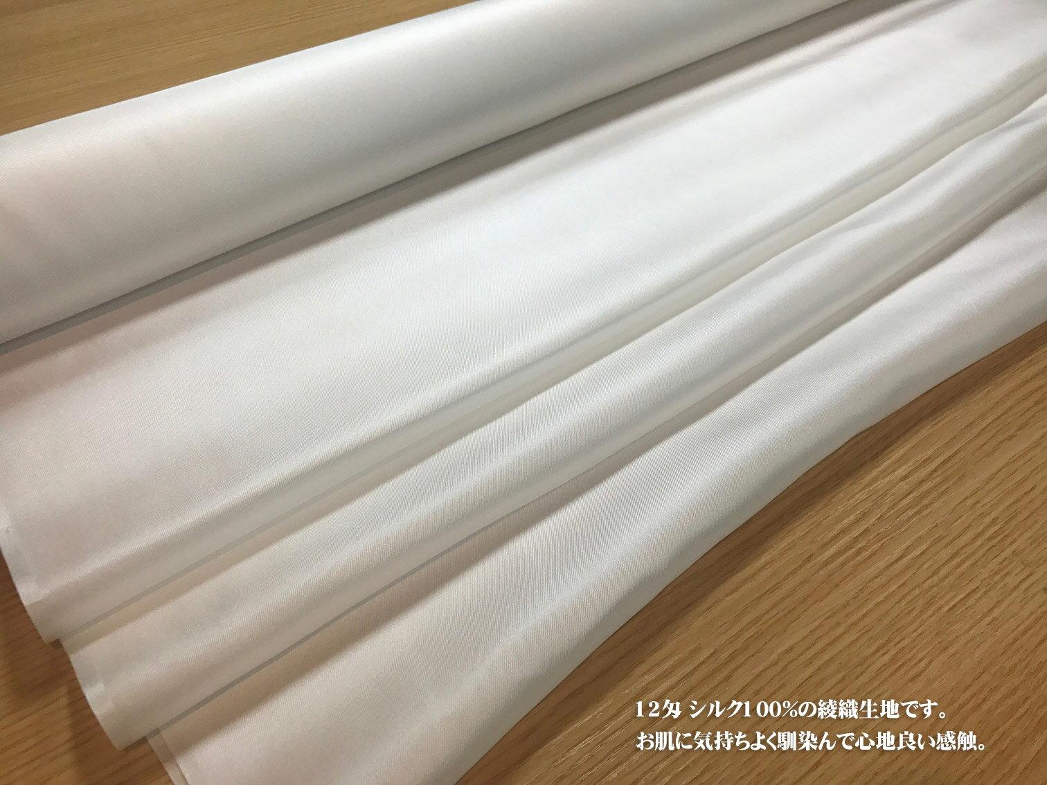 絹シーツ・枕カバー・スカーフ向けシルク生地silk100%白生地薄手シャリ感のある12匁シルク綾織(110cm幅) しなやかで肌触りのよい生地。 あかすり/保湿/ 美容シルク/お化粧タオル/枕カバー可 1m単位で切り売りします【切売】