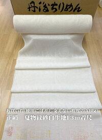 使用には差し支えないお得なAB格 シルク100% 丹後ちりめん白生地 着尺反物 13m巻き 1尺 38cm幅 身長160cmまで 夏物 紋紗織り フラワー薔薇柄 希少品 色無地きもの向き 草木染 手芸 マスク向き 日本製