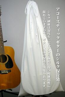 絲綢的儲物袋以防開裂乾燥的木製品,如使用濕度調節器原聲吉他和細絲織物的效果相等。 大約一周交付後來因為高品質布是也用真絲面料訂單。 日本製造的真絲織物 silk100%吉他
