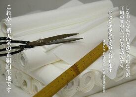 切売【登録商標・丹後ちりめん】10cm単位で切売します。丹後縮緬白生地が10cmあたり200円しなやかな風合いと落ち着いた光沢の変わり三越しちりめん。AB反着尺 37cm幅( 正絹 )silk100%尺幅寸法/日本製