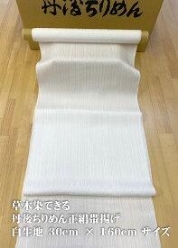 【丹後直送品】おびあげ白生地縮緬AB格/白帯揚げ草木染できます しっとり柔らかなシルク生地 ロングサイズ1枚(30cm幅×160cm)丹後ちりめん りんず織 縦縞の柄 帯揚げ ちりめん人形 スカーフ用途 シルク100% 日本製 切売 糸節わけあり