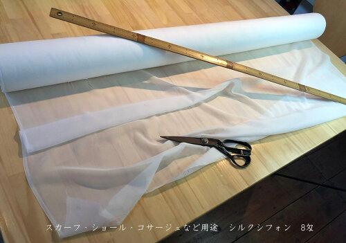卸し値販売【草木染に使えます】絹100%8匁のシルクシフォン縫製済み白スカーフきれいにリボン結びできるsize29cm×150cm北陸製の上質白生地を使用しました。シルクは初心者でも簡単に染められます/日本製/丹後ちりめん歴史館/