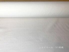 スカーフ・マフラー・ショール用途/シルクウールsilk50%白生地16匁3/1綾織(112cm幅) 暖かく肌触りの良い生地/ 染色工場在庫処分アウトレット/精練・湯のし済/草木染めできます1m単位で切り売りします切売